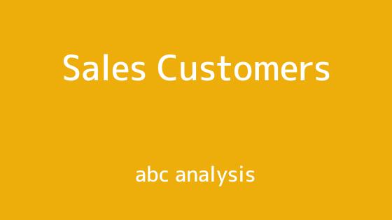 経営戦略に使えるABC分析の基礎知識と活用法