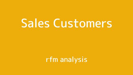 経営戦略に使えるRFM分析の基礎知識と活用法