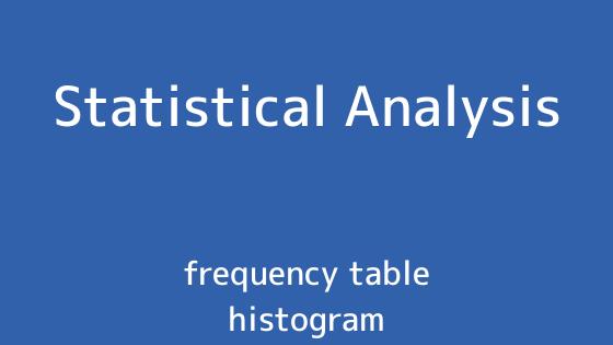 度数分布表とヒストグラム