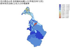 石川県白山市住民基本台帳人口(平成25年12月)前年同月比較による人口の増減率