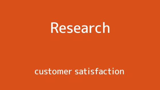 顧客満足度調査から重要な改善点を導く方法