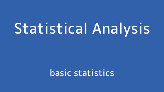 基本統計量