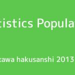 地図で見る石川県白山市の人口 2013年12月版