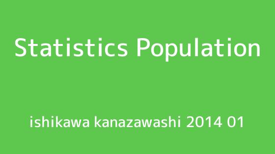 地図で見る石川県金沢市の人口 2014年1月