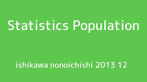 地図で見る石川県野々市市の人口 2013年12月版