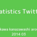 石川県金沢市周辺のツイッターの利用状況 2014年3月