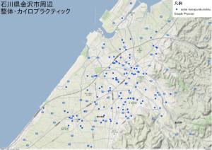 石川県金沢市周辺 整体・カイロプラクティック