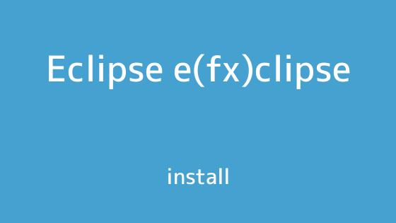 Eclipseにe(fx)clipseをインストールできない場合の対処方法