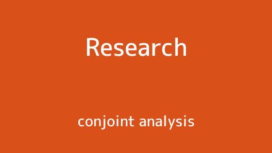 商品開発に役立つコンジョイント分析の仕方