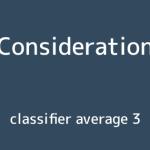 平均的に分類する方法の考察(3)