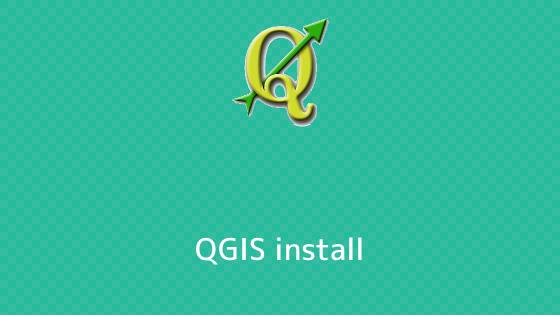 QGIS インストール
