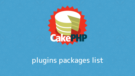 CakePHP:プラグイン・パッケージ一覧