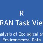 R言語 CRAN Task View:生態と環境データの分析