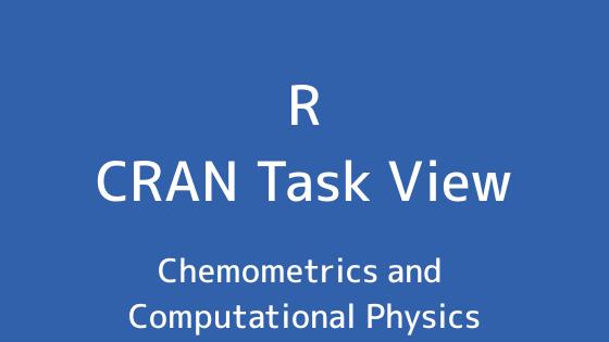 R言語 CRAN Task View:ケモメトリックスと計算物理学