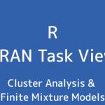 R言語 CRAN Task View:クラスター分析&有限混合モデル