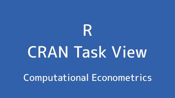 R言語 CRAN Task View:計量経済学