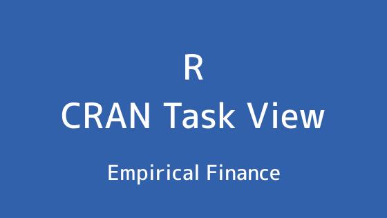 R言語 CRAN Task View:経験的ファイナンス