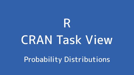 R言語 CRAN Task View:確率分布