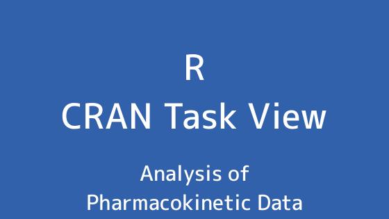 R言語 CRAN Task View:薬物動態データの解析