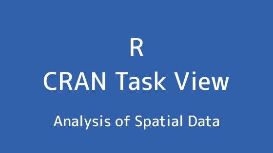 R言語 CRAN Task View:空間データの分析