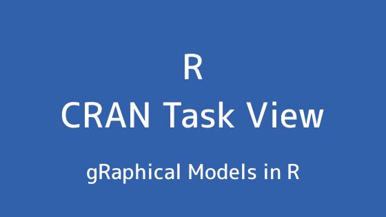 R言語 CRAN Task View:Rグラフィカルモデル