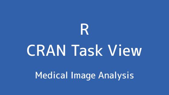 R言語 CRAN Task View:医用画像解析