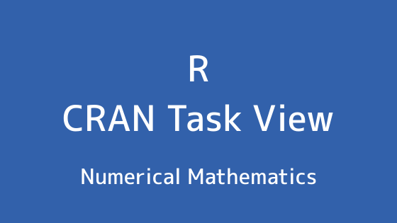 R言語 CRAN Task View:数値解析