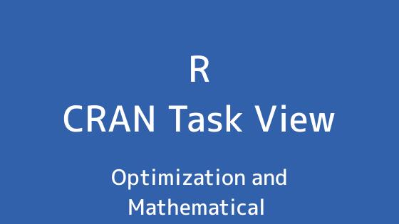 R言語 CRAN Task View:最適化と数理計画