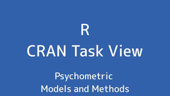 R言語 CRAN Task View:心理モデルや手法