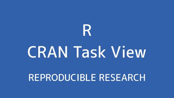R言語 CRAN Task View:再現性のある研究