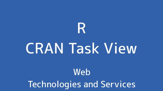 R言語 CRAN Task View:Web技術とサービス