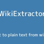 Wikipediaのデータファイルをプレーンテキストに変換する