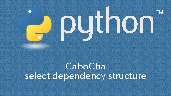 Python CaboChaを用いて係り受け構造を抽出する方法