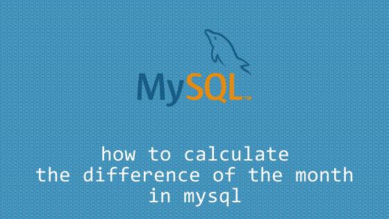 MySQL 月の差分を計算する方法