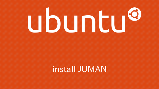 Ubuntu 日本語形態素解析システムJUMANのインストール方法