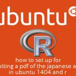 Ubuntu,R knitrで日本語のPDFを出力するための設定