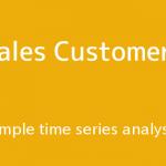 経営戦略を導き出すための簡単な時系列分析の方法