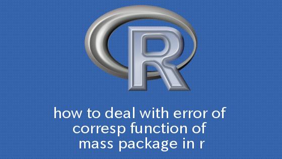 R MASSパッケージcorresp関数のエラー対処方法