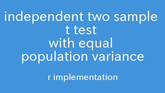 R実装と解説 対応のない2標本の母平均の差の検定(母分散が等しい)