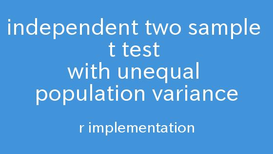 R実装と解説 対応のない2標本の母平均の差の検定(母分散が異なる)
