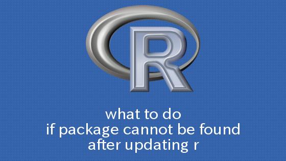 R アップデート後にパッケージが見つからない場合の対処法