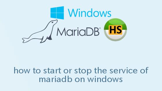 WindowsでHeidiSQLを使用してMariaDBをバックアップ・リストアするの方法