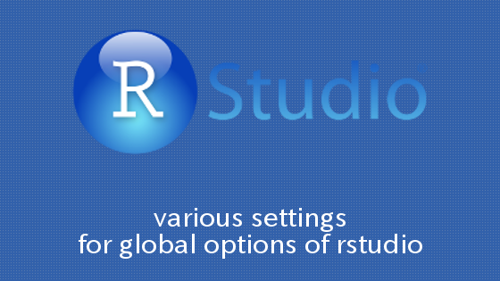 RStudioのGlobal Optionsの各種設定