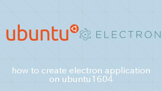 Ubuntu16.04でElectronの配布アプリケーションを作成する方法